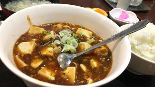麻婆豆腐:西湖春酒家(サイコウシュンシュカ)